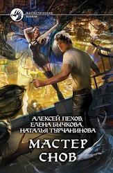 Алексей Пехов-Мастер снов